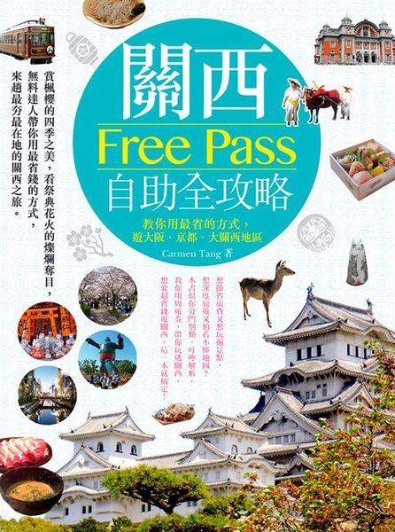 (二手書)關西Free Pass自助全攻略:教你用最省的方式,遊大阪、京都、大關西地區