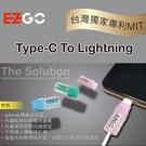 APPLE原廠傳輸線保護套 | iPhone/iPad/iPod (Type-C 對 Lightning) 三組入