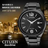 【公司貨保固】CITIZEN 星辰 Eco-Drive 經典簡約光動能時尚腕錶 AW1375-58E