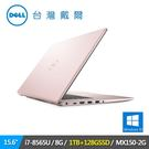 DELL Inspiron 15-7580-R1728PTW 雙碟I7獨顯15.6吋筆電 粉色