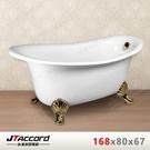 【台灣吉田】00666-168 古典造型貴妃獨立浴缸