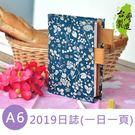 珠友 BC-50350 2019年A6/50K日誌/手帳/日計劃(1日1頁)-花布