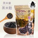 黑米豪.黑米麩(500g/包,共兩包)﹍愛食網