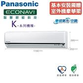 Panasonic國際 9-10坪 一對一單冷變頻冷氣(CS-K63FA2/CU-K63FCA2)含基本安裝