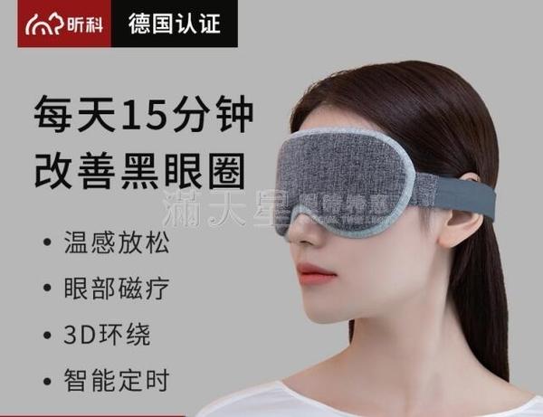 昕科蒸汽眼睛罩冰敷usb加熱眼貼充電發熱熱敷緩解眼疲勞睡眠眼罩 滿天星