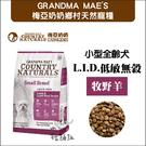 GRANDMA MAE'S梅亞奶奶[L.I.D牧野羊無穀小型犬糧,4磅,美國製]