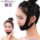 【大臉克星】瘦臉神器提拉緊致V臉面膜廋雙下巴繃帶面罩學生  【快速出貨】