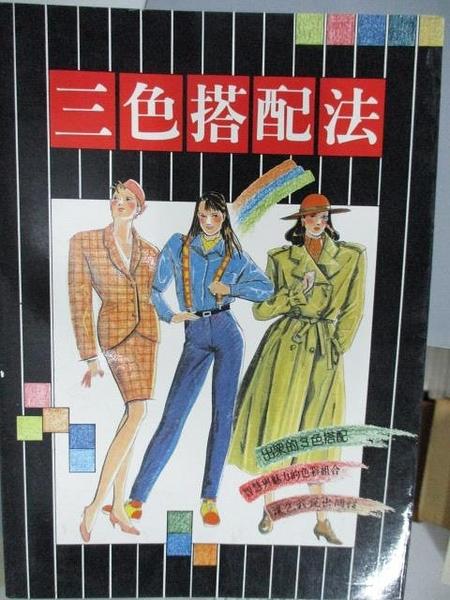 【書寶二手書T1/設計_ADZ】三色搭配法_1989年
