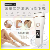 HANLIN-ES588無痛美體除毛刀 防水 充電式電動美體刀 比基尼線 手毛 腿毛 腋下 私密部位 電動剃毛機
