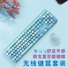 手無線鍵盤滑鼠復古朋克口紅色辦公家用鍵鼠...