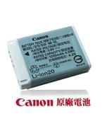 【密封包裝】CANON NB-13L 原廠鋰電池 全新拆機無包裝 G7X G9X G5X G7XII SX720 SX620 適用