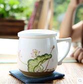 手繪茶杯陶瓷杯馬克杯 帶蓋過濾功夫茶具PLL1813【男人與流行】