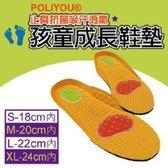 金德恩 台灣製造立體3D透氣抑菌兒童鞋墊S~XL號M號