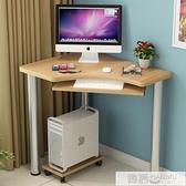 轉角電腦台式桌家用簡約經濟型臥室省空間書桌辦公桌寫字桌拐角桌  母親節特惠 YTL