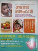 【書寶二手書T1/保健_ERG】健康寶寶副食品全書_積木編輯部