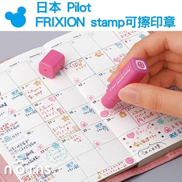 【日本Pilot FRIXION stamp可擦印章】Norns 大人氣魔擦擦印 百樂 手帳本日記用 60種 迷你圖章 可愛文具