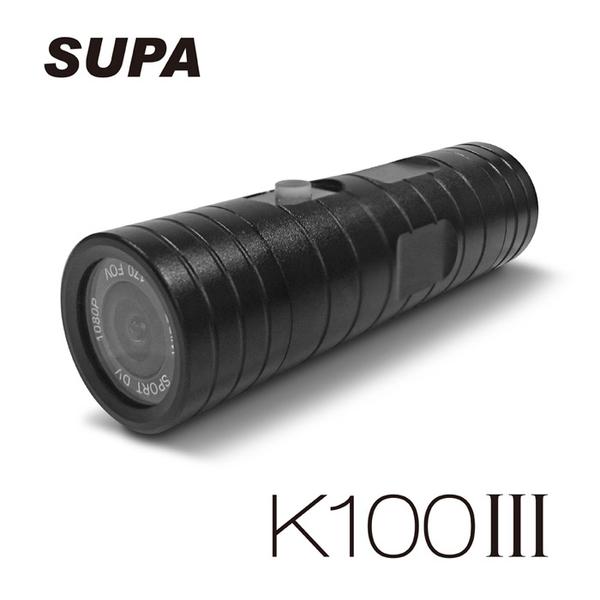 【贈原廠電池】速霸 K100 III 三代 超廣角170度1080P 機車行車記錄器