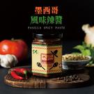 【享食思維】墨西哥風味辣醬 180g/罐 活動買一送一
