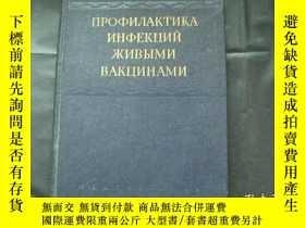 二手書博民逛書店罕見論接種與疫苗預防傳染(俄文版)Y95012 出版1960