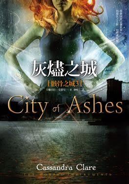 灰燼之城:骸骨之城(3)