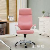 電腦椅家用辦公會議椅職員椅休閒轉椅電競游戲座椅子 ZJ1793 【雅居屋】