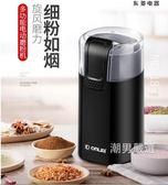 DL-MD18磨豆機電動咖啡豆研磨機家用小型手搖磨粉機
