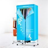 烘乾機家用速乾衣雙層便攜乾衣機小孩衣服烘乾機可拆卸衣櫃220v NMS 樂活生活館