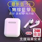 i9S無線藍芽耳機雙耳通話自動連接藍芽5...