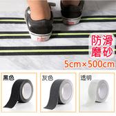 【19001】PVC防滑磨砂膠帶 耐磨止滑 5cm*500cm(3色可選)