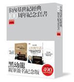 (二手書)卡內基世紀經典100周年紀念套書(限量典藏書盒版)