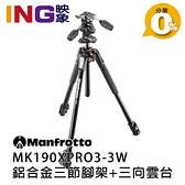 Manfrotto MK190XPRO3-3W 鋁合金三腳架+三向雲台套組 正成公司貨 含腳架袋 MT 190 XPRO3+MHXPRO-3W