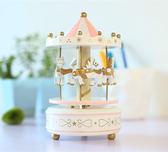 旋轉木馬音樂盒八音盒創意生日蛋糕女生節生日禮物送小朋友  無糖工作室