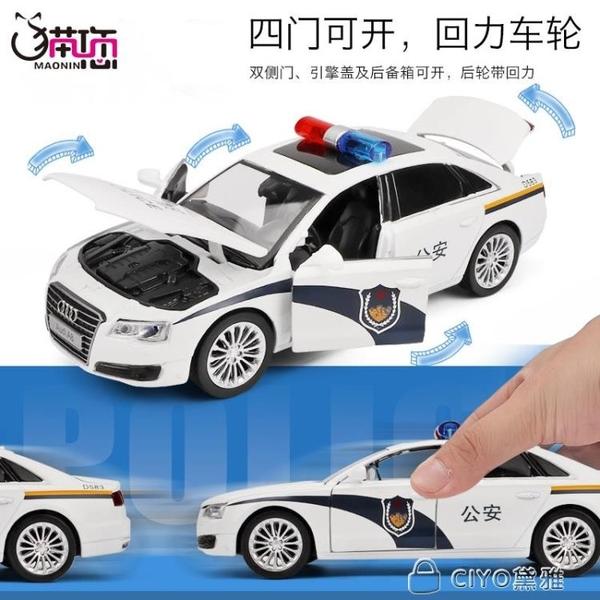 警車玩具迴力車子小汽車玩具車男孩兒童玩具車模型合金仿真禮盒裝YYP CIYO黛雅