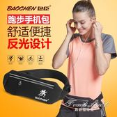 運動腰包多功能跑步手機包男女款健身跑步裝備防水戶外休閒小腰包 果果輕時尚