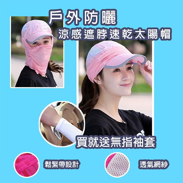 【送袖套】【JAR嚴選】戶外防曬涼感遮脖速乾太陽帽