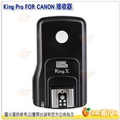 PIXEL King Pro RX for Canon 閃光燈觸發器 單接收器 公司貨 1/8000s 高速同步 閃光燈 同步器 接收器