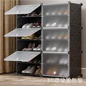 鞋櫃 現代簡易防塵鞋架組裝家用經濟型多功能省空間塑料簡約收納小LB18771【3C環球數位館】