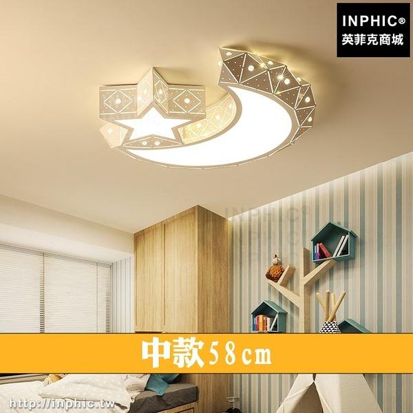INPHIC-幾何現代北歐簡約星星led吸頂燈月亮兒童房led燈房間臥室-中款58cm_heas