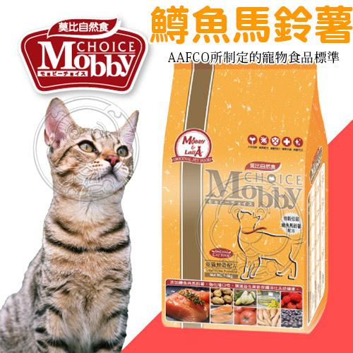 【培菓寵物48H出貨】莫比》自然食無穀系列鹿肉鱒魚鵪鶉愛貓飼料-1.5kg