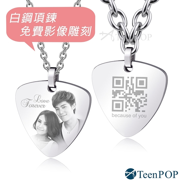 刻字項鍊 ATeenPOP 白鋼客製吊牌 PICK彈片 刻照片 情侶項鍊 對鍊 送兩面刻字 單個價格