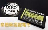 【金品商檢局認證高容量】適用諾基亞 BL5C C2-06 C1-01 C1-02 900MAH 手機電池鋰電池