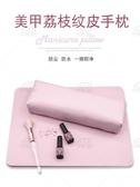 美甲手枕手墊套裝光療指甲油膠PU皮質長方形荔枝紋可水洗工具墊 【快速出貨】