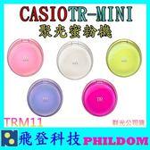 新機現貨 送32G全配 立即出 CASIO 卡西歐 TR Mini TR-Mini TR-M11 M11 聚光蜜粉機 公司貨 保固18個月 TRM11 M11