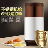 磨豆機 磨豆機咖啡豆研磨機 家用五穀雜糧小型粉碎機 不銹鋼咖啡機磨粉機【年中慶降價】