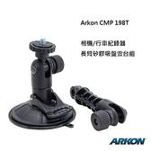 ARKON 相機/行車紀錄器 長臂矽膠吸盤雲台組-CMP198T