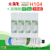 水蘋果居家淨水~ Everpure水蘋果公司貨H104濾心+加強版10英吋5微米壓紋PP濾心(5支組)