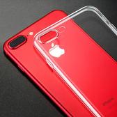 手機保護殼 - iphone7手機保護殼邊框超薄透明6splus保護殼 蘋果手機套外殼 【快速出貨好康八折】