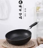 SARA麥飯石不粘鍋家用炒鍋加深煎鍋平底鍋牛排鍋炒菜鍋電磁爐通用