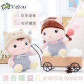 錄音糖豆寶寶陪睡安撫布娃娃會說話毛絨玩具兒童禮物 魔法街