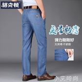 夏季薄款男士牛仔褲直筒寬松中年男褲春夏天休閒長褲彈力冰絲褲子 小艾新品